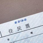 住民票の翻訳・アポスティーユ認証代行