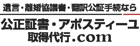 公正証書作成・アポスティーユ申請代行.com